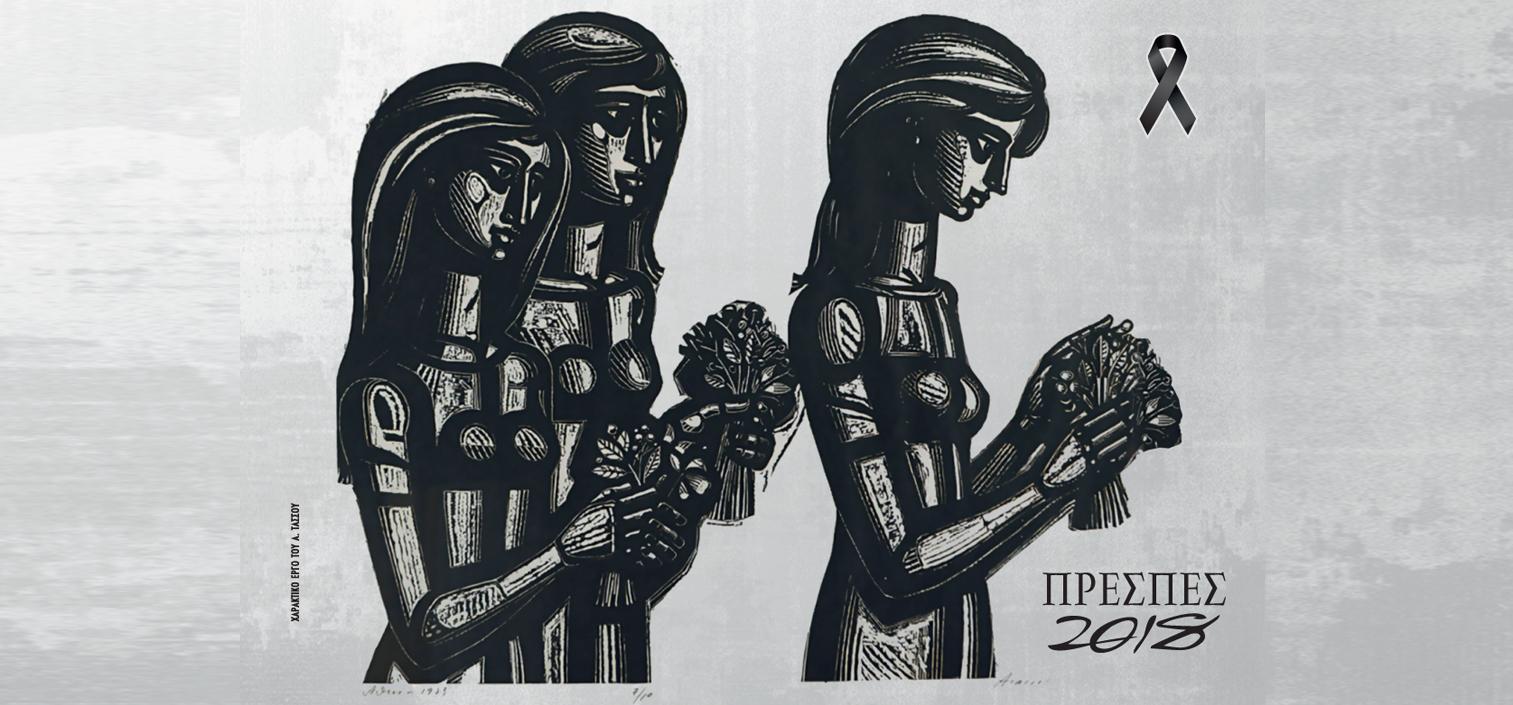 ΠΡΕΣΠΕΣ 2018
